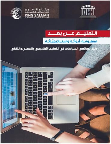 Distance learning in the Arab states UNESCO